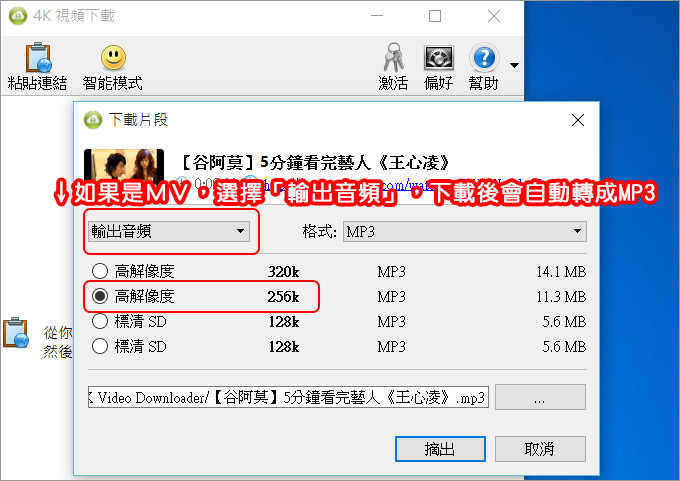 4K-Video-Downloader-04