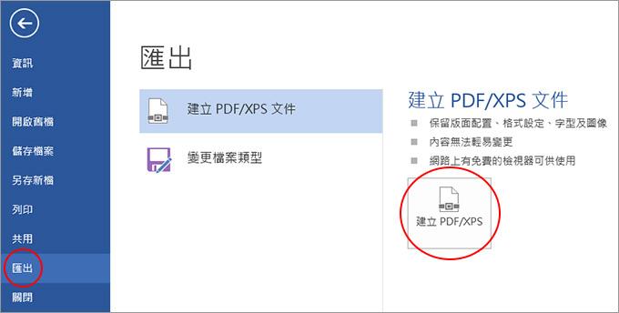 office-2013匯出pdf.jpg