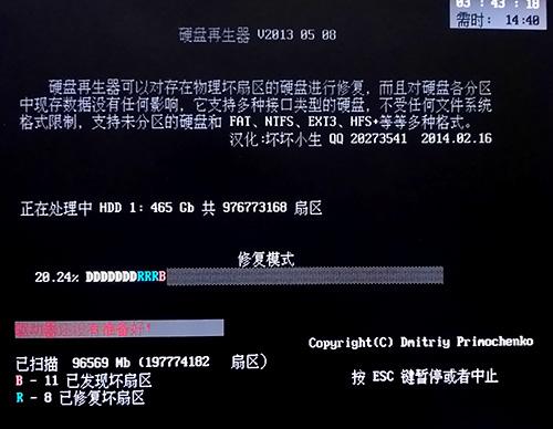 HDD-Regenerator.jpg