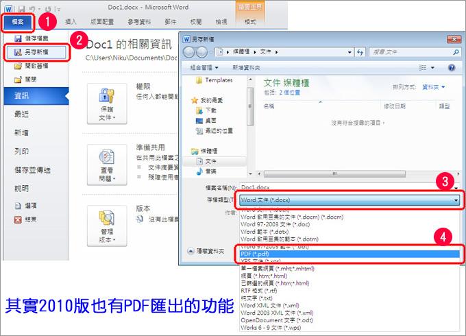 2010版也有PDF匯出的功能.jpg