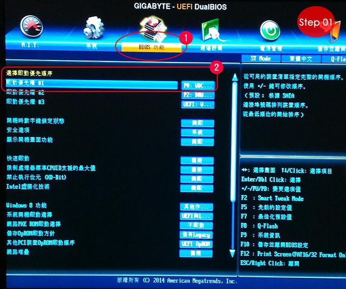 BIOS-U01