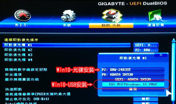 Win10-USB安裝