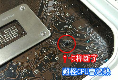 CPU卡榫