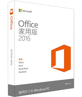 office-2016家用版