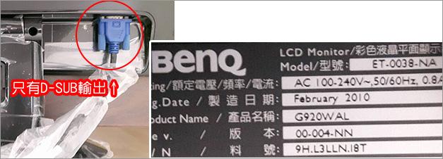 Benq-G920WAL