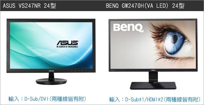 ASUS-VS247NR-BENQ-GW2470H