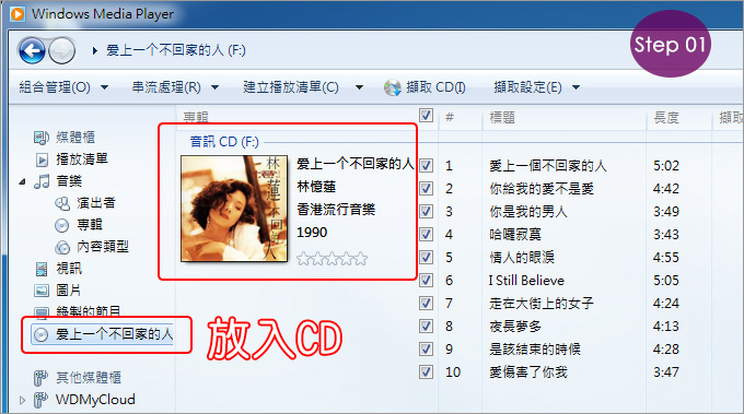 CD轉MP3-01