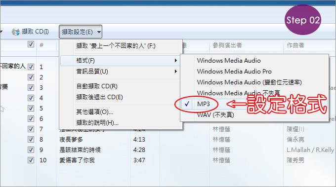 CD轉MP3-02