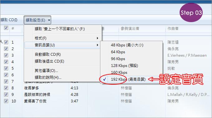 CD轉MP3-03