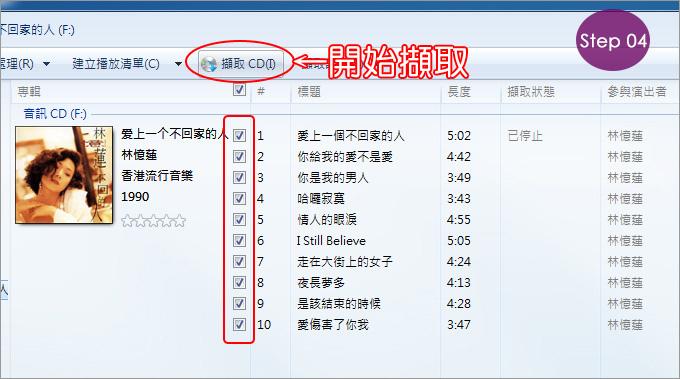 CD轉MP3-04
