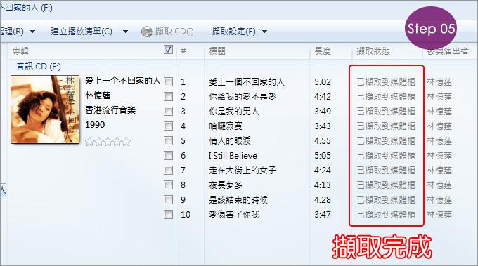 CD轉MP3-05