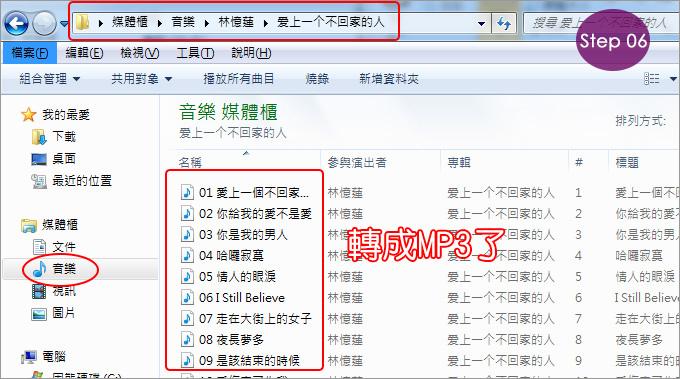 CD轉MP3-06