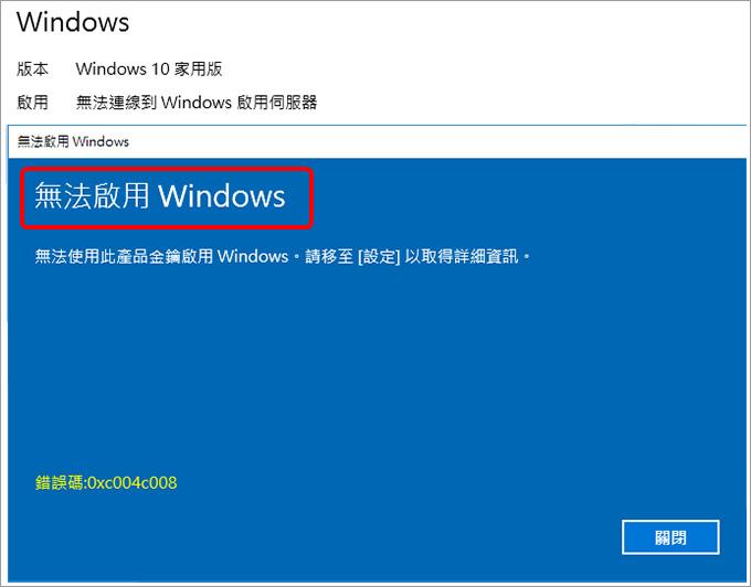 無法啟用windows