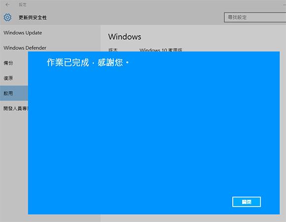 無法啟用windows-03
