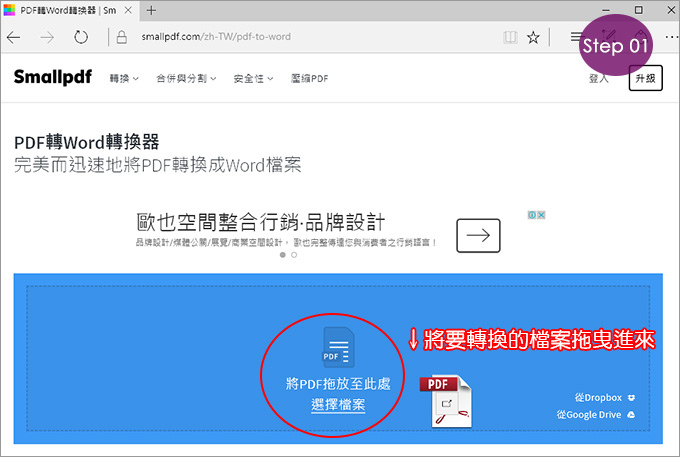 PDF轉Word-01