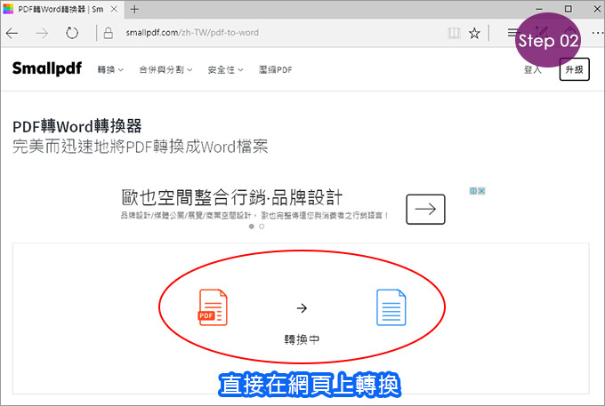 PDF轉Word-02