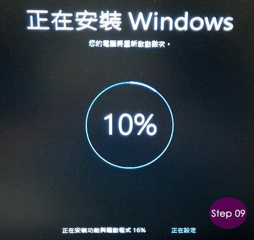 Win10-重設此電腦-09