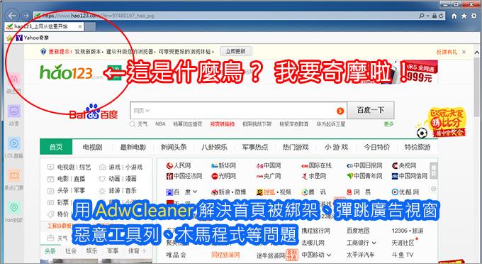 用AdwCleaner解決首頁被綁架、彈跳廣告視窗-01