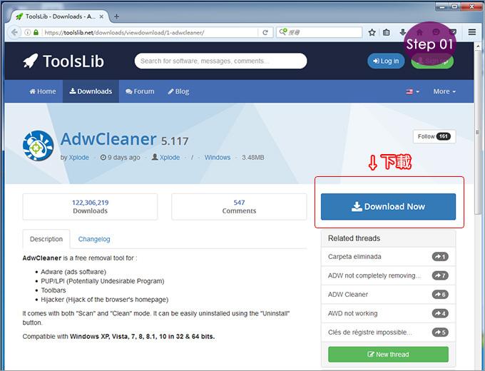 用AdwCleaner解決首頁被綁架、彈跳廣告視窗-02