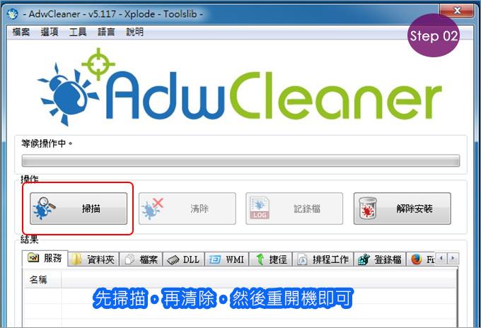 用AdwCleaner解決首頁被綁架、彈跳廣告視窗-03