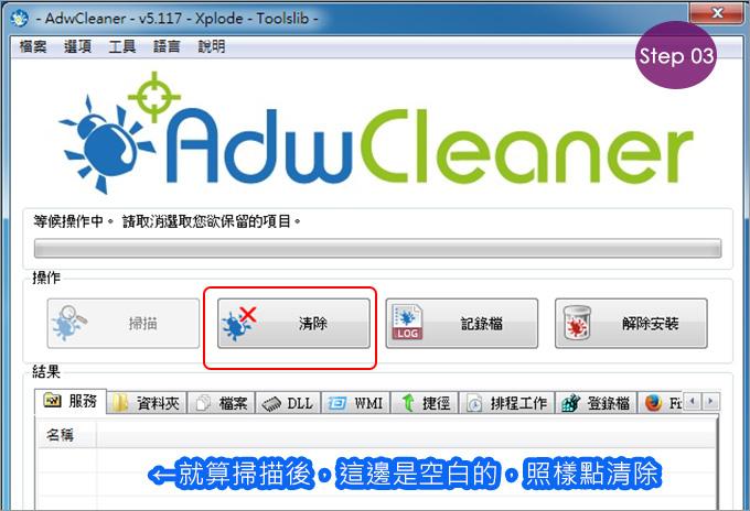 用AdwCleaner解決首頁被綁架、彈跳廣告視窗-04