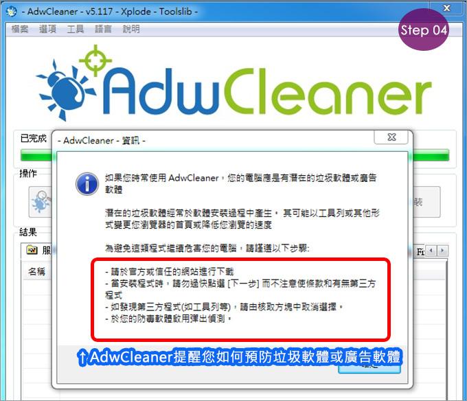用AdwCleaner解決首頁被綁架、彈跳廣告視窗-05