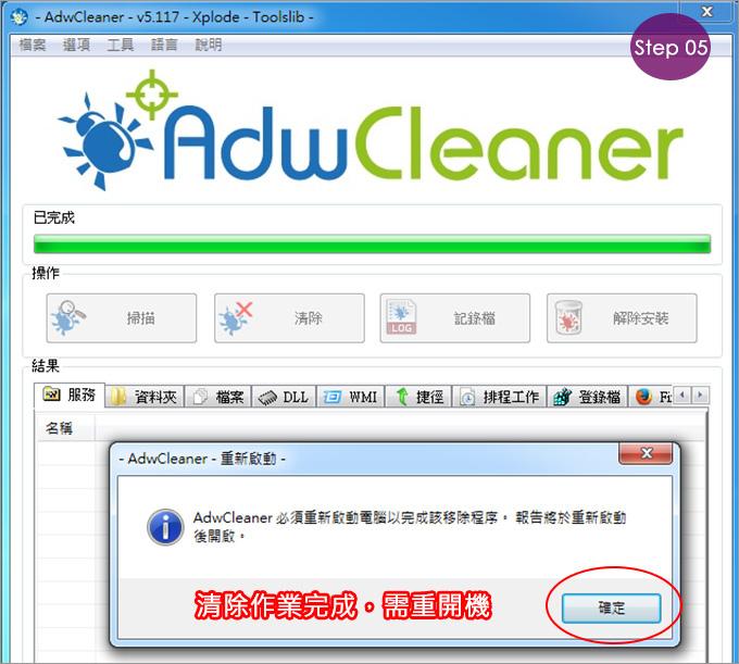 用AdwCleaner解決首頁被綁架、彈跳廣告視窗-06