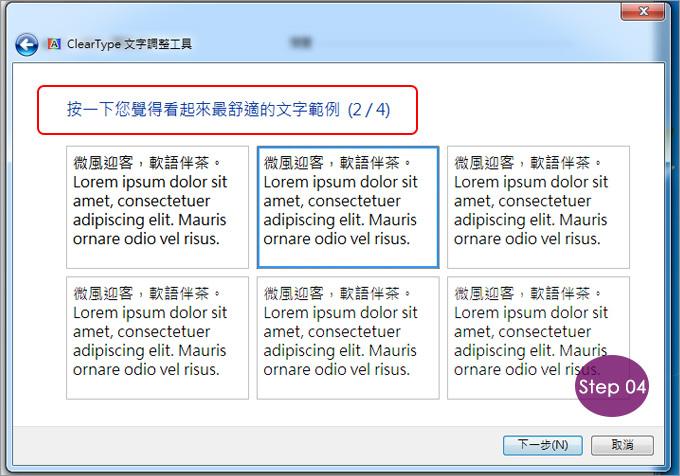 調整ClearType文字-04