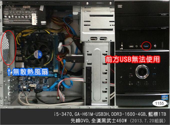 我的電腦前方USB都不能用,能修嗎