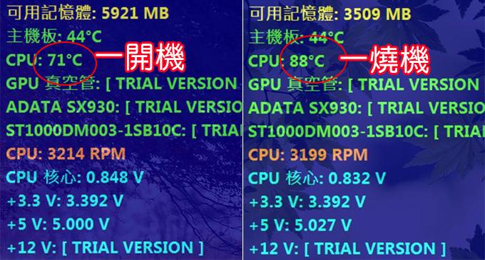 CPU溫度一開機就過高