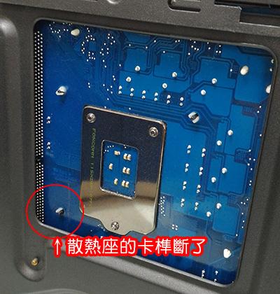 CPU散熱座