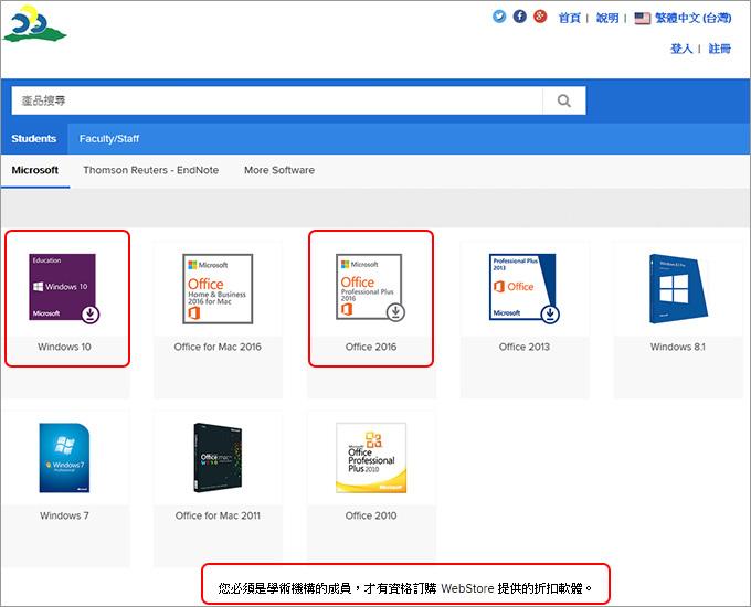微軟ESD電子軟體下載平台