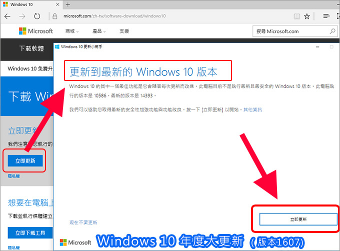 Windows-10-年度大更新--(-版本1607)