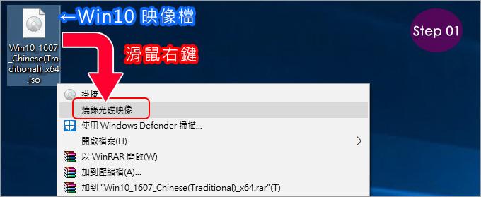 ISO映像檔燒成光碟或掛接-01