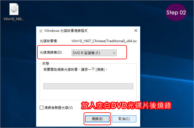 ISO映像檔燒成光碟或掛接-02