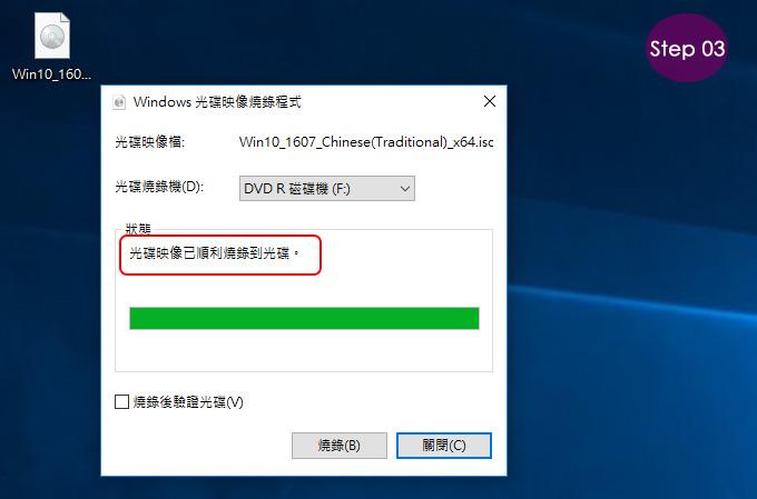 ISO映像檔燒成光碟或掛接-03