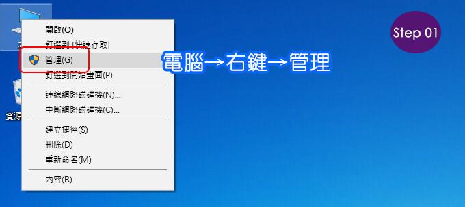 GPT模式硬碟分割-01.jpg