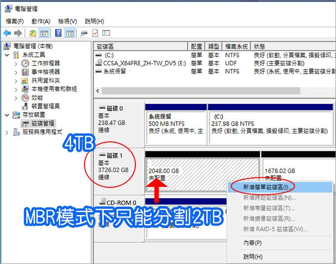 GPT模式硬碟分割-00.jpg