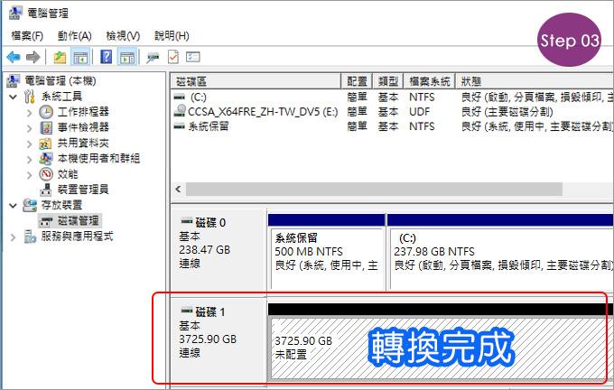 GPT模式硬碟分割-03.jpg