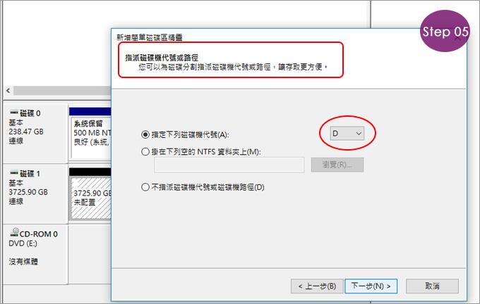 GPT模式硬碟分割-05.jpg