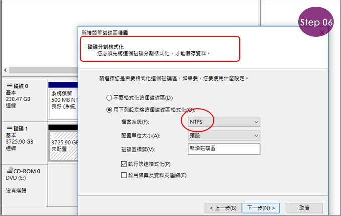 GPT模式硬碟分割-06.jpg