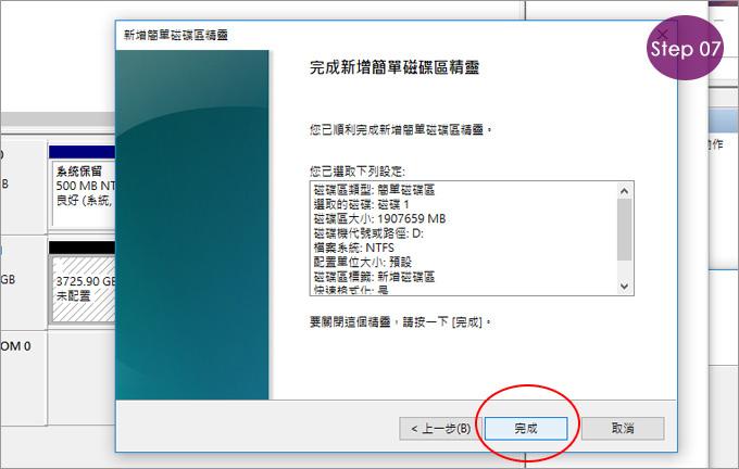 GPT模式硬碟分割-07.jpg