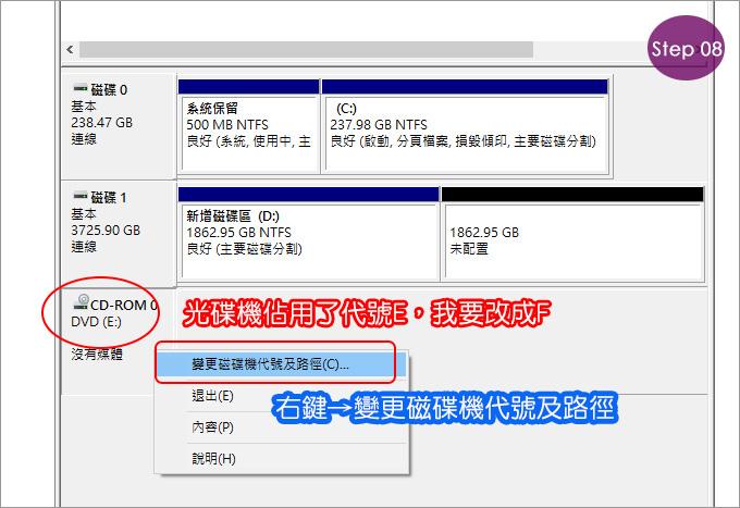 GPT模式硬碟分割-08.jpg