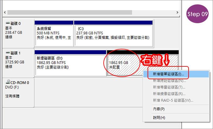 GPT模式硬碟分割-09.jpg