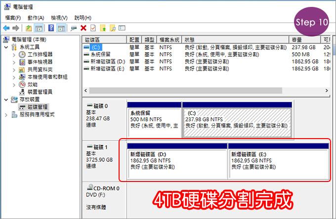 GPT模式硬碟分割-10.jpg