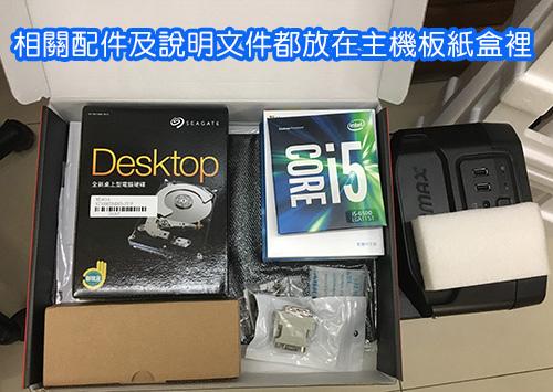 歐飛電腦開箱文-05