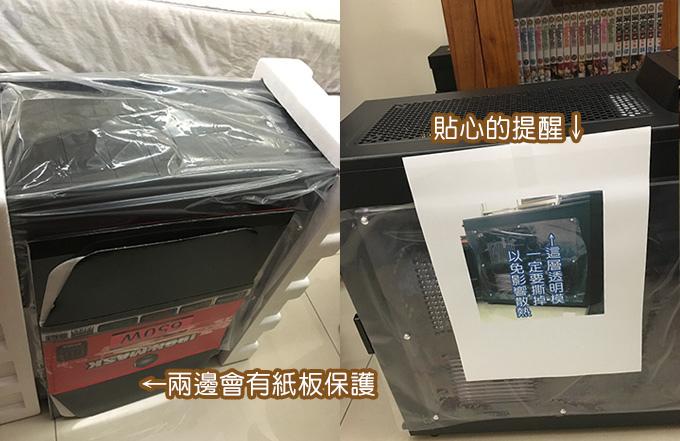 歐飛電腦開箱文-04
