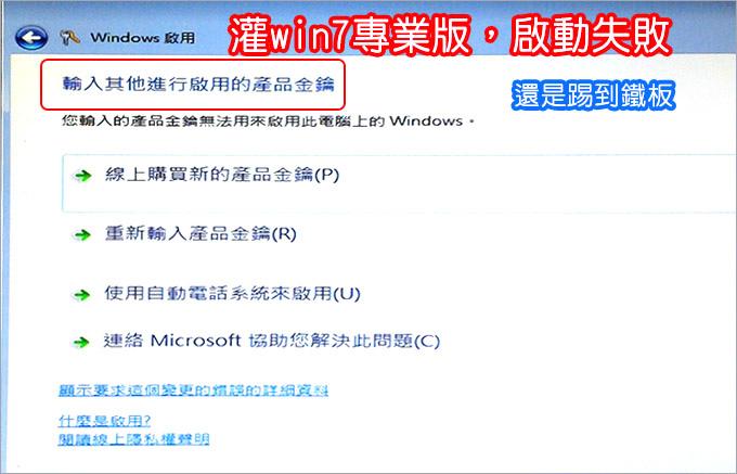 win7啟動失敗-02