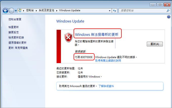 WINDOWS-無法搜尋新的更新