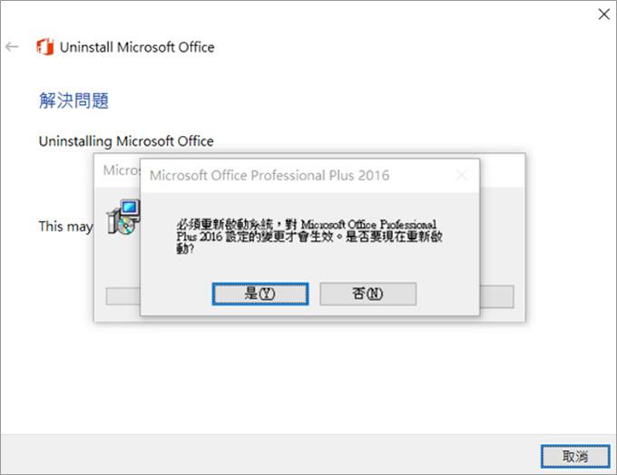 每次開啟Office還是會跳出啟用畫面-02